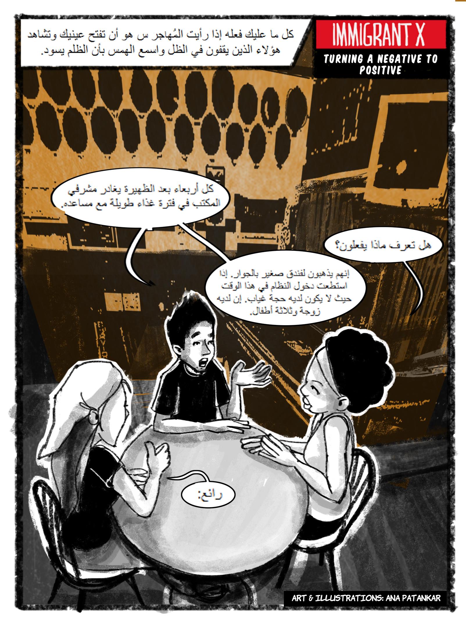 IMX__Story 7-Arab-frame1