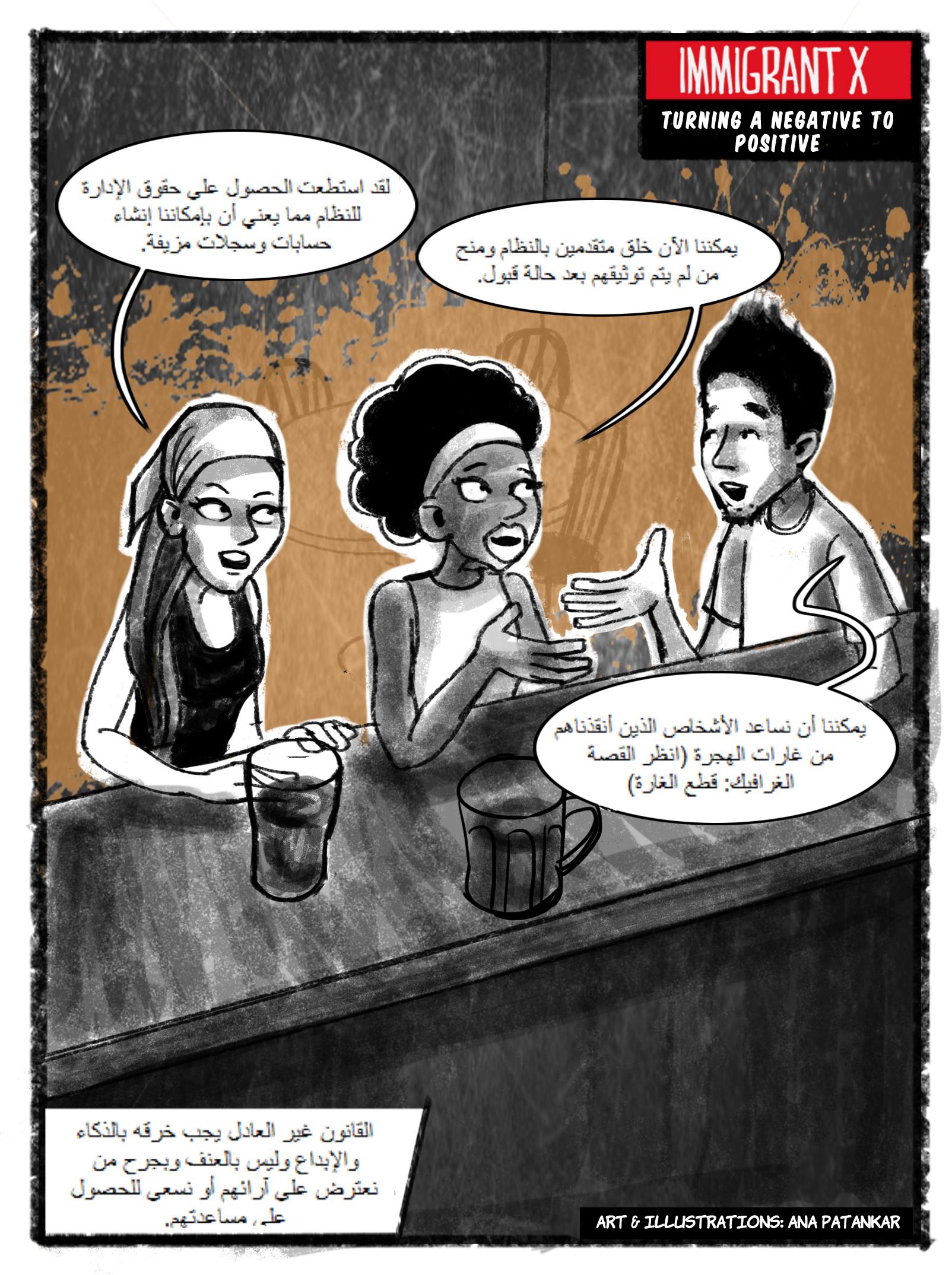IMX__Story 7-Arab Frame5